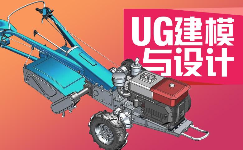 UG建模与设计(录播+回放)