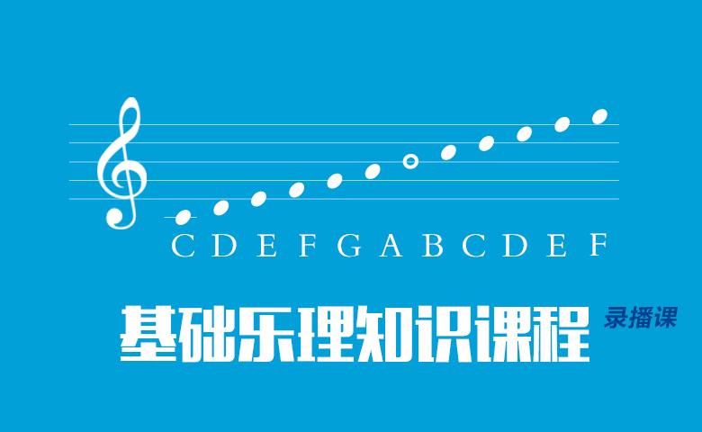 音乐乐理知识录播课程(录播)
