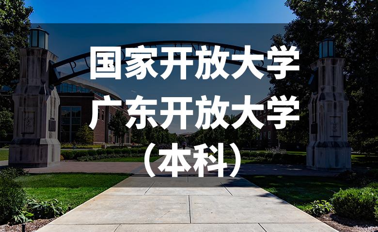 国家开放大学/广东开放大学(本科段)