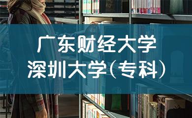 【X自考】广东财经大学/深圳大学(专科)视觉传播设计与制作/环境艺术设计