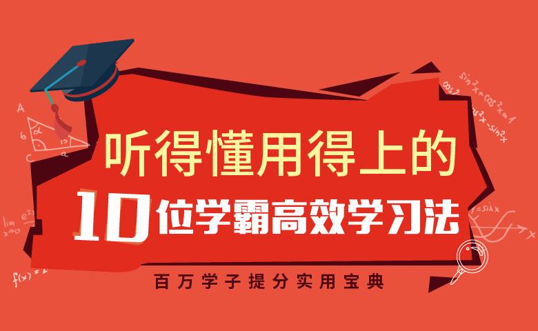 揭秘清华北大10位学霸独家学习方法,百万学子的提分实用宝典!(音频)