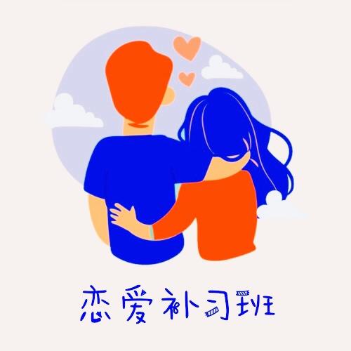 恋爱研习社