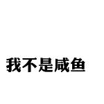 Design丶咸鱼触