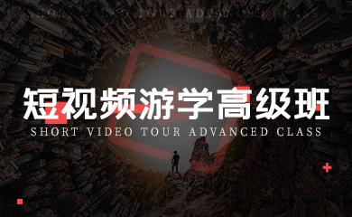 短视频五天蜕变(五天游学班)