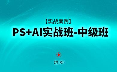 PS+AI实战班-中级班(直播+录播)