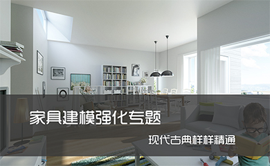 家具建模强化专题(录播)