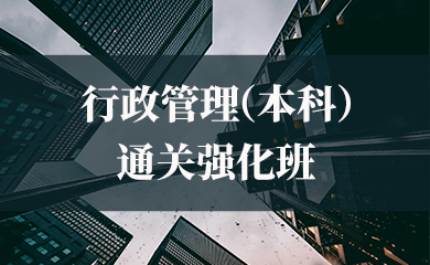 行政管理(本科)通关强化班