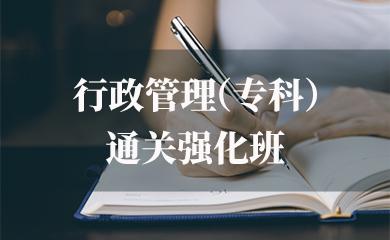 行政管理(专科)通关强化班